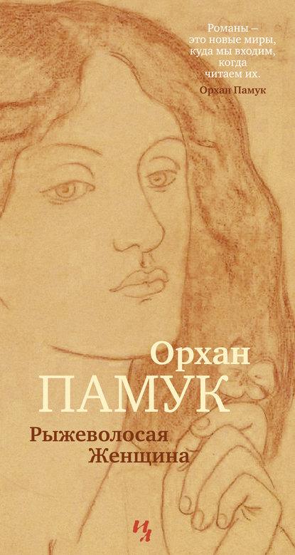 Орхан Памук. Рыжеволосая Женщина