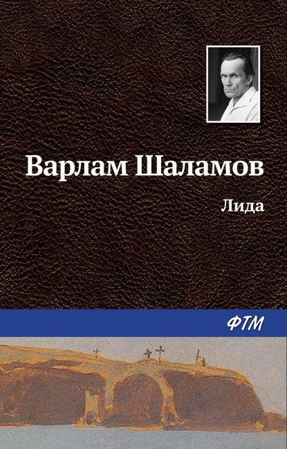 Варлам Шаламов Лида