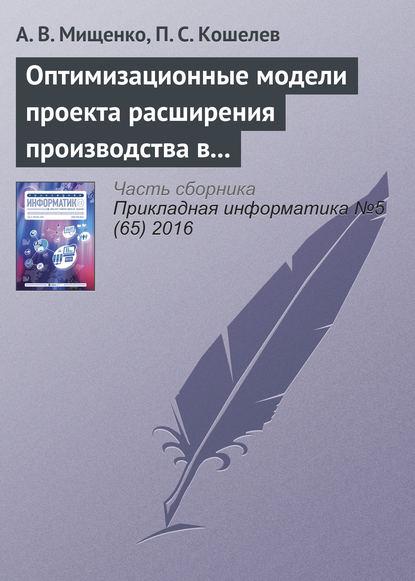 А. В. Мищенко Оптимизационные модели проекта расширения производства в системах поддержки принятия решений