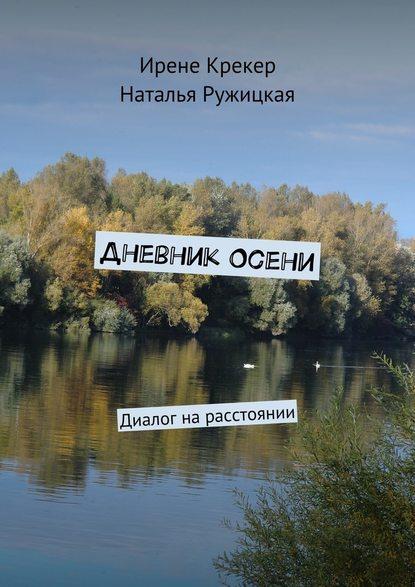 Ирене Крекер Дневник Осени. Диалог нарасстоянии