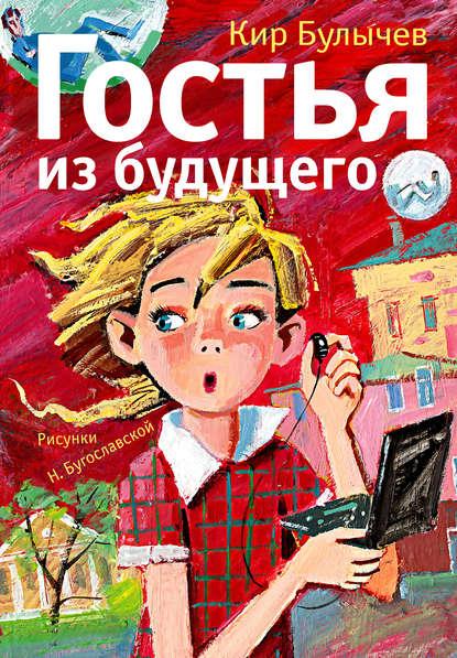 Кир Булычев. Гостья из будущего
