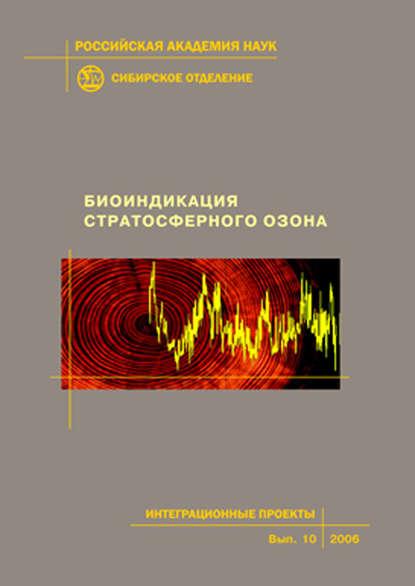 Биоиндикация стратосферного озона фото