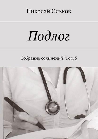 Николай Максимович Ольков : Подлог. Собрание сочинений. Том5