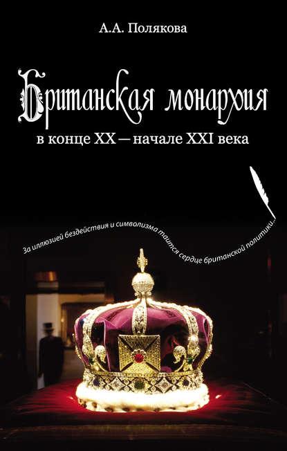 Британская монархия в конце XX – начале XXI века