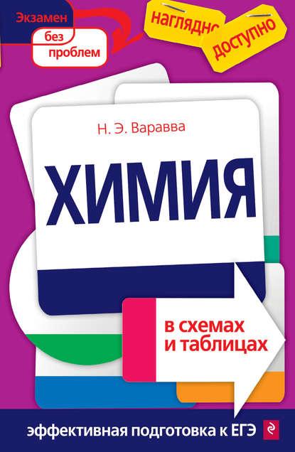 варавва н химия в схемах и таблицах Наталья Варавва Химия в схемах и таблицах