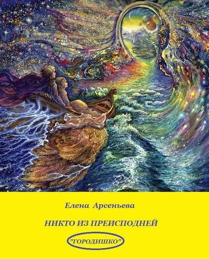 Елена Арсеньева — Никто из преисподней