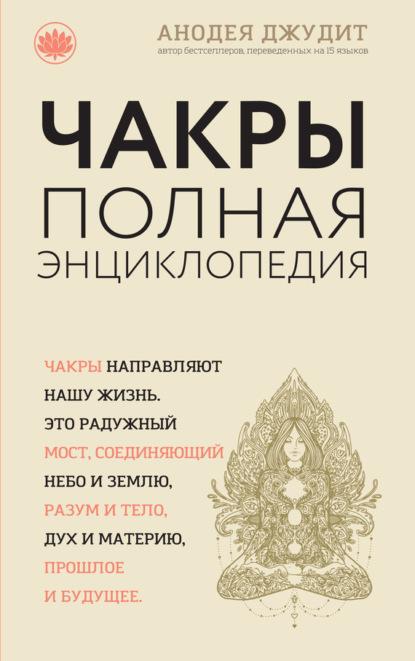 Анодея Джудит Чакры. Полная энциклопедия для начинающих недорого