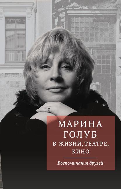 Марина Голуб в жизни, театре, кино. Воспоминания