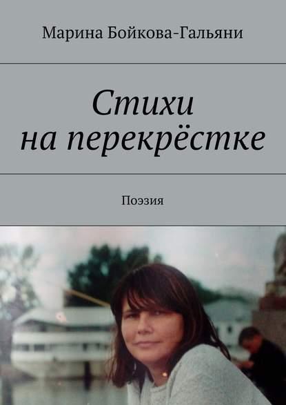 Марина Григорьевна Бойкова-Гальяни Стихи на перекрёстке. Поэзия недорого
