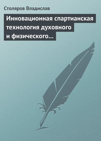 В. И. Столяров Инновационная спартианская технология духовного и физического оздоровления детей и молодежи недорого