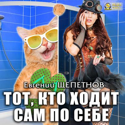 Щепетнов Евгений Владимирович Тот, кто ходит сам по себе обложка