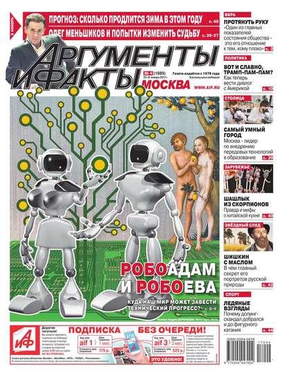 Редакция газеты Аргументы и Факты Москва 04-2017