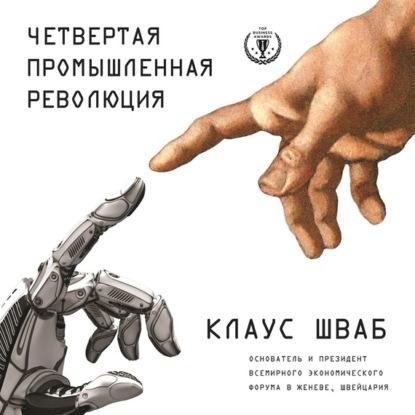 Шваб Клаус Четвертая промышленная революция обложка