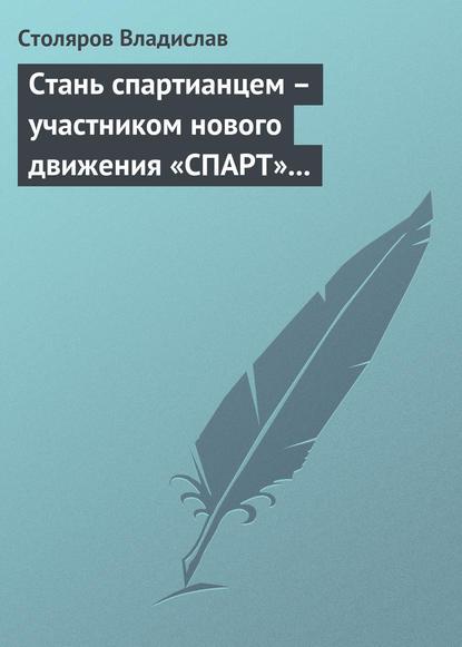 В. И. Столяров - Стань спартианцем – участником нового движения «СПАРТ» (новая социальная развлекательно-игровая программа)