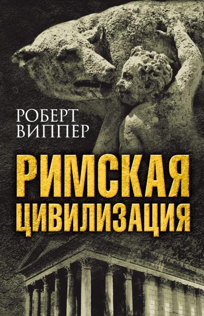 Римская цивилизация : Р. Ю. Виппер