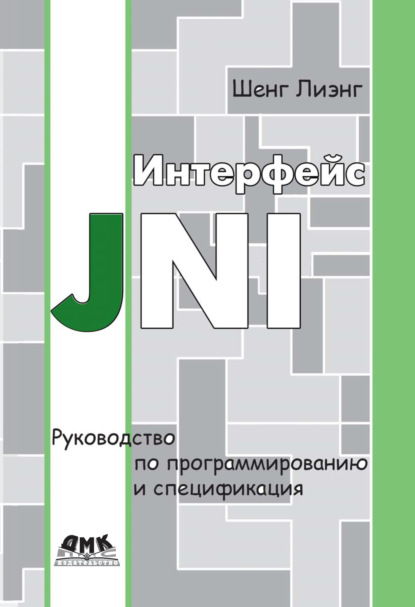 Шенг Лиэнг Интерфейс JNI. Руководство по программированию и спецификация хорстманн к java том 1 основы