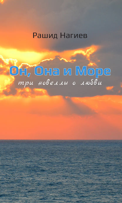 Рашид Нагиев Он, Она и Море. Три новеллы о любви мёд суфле le petit nuage с имбирем 215 г