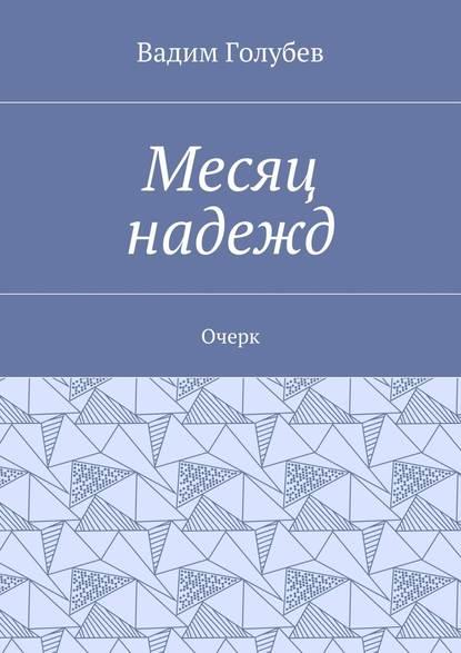 Вадим Голубев Месяц надежд. Очерк