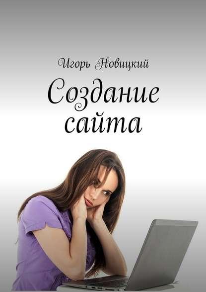 Игорь Новицкий Создание сайта