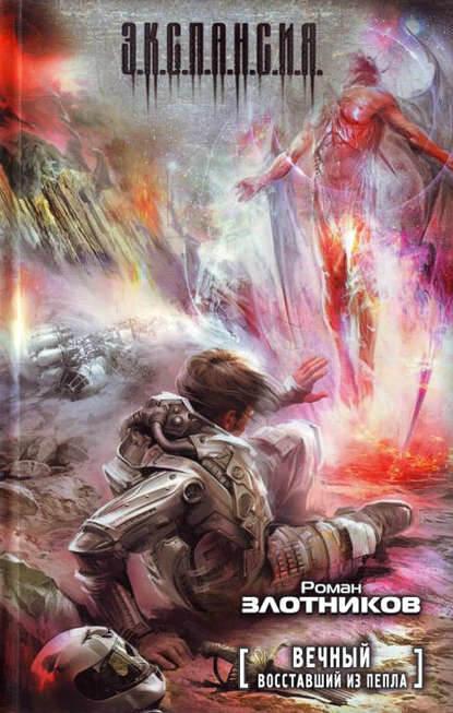 Роман Злотников — Вечный. Восставший из пепла