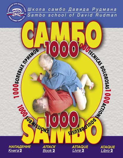 Давид Рудман Школа Самбо Давида Рудмана. 1000 болевых приемов. Книга 2