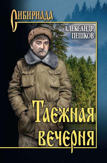 Александр Пешков Таежная вечерня (сборник) вечерня