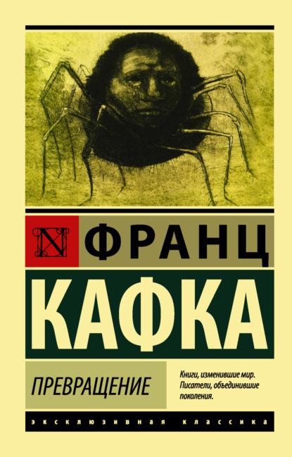 Франц Кафка. Превращение (сборник)