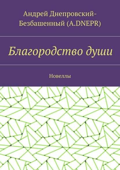 книги андрея негривода читать бесплатно