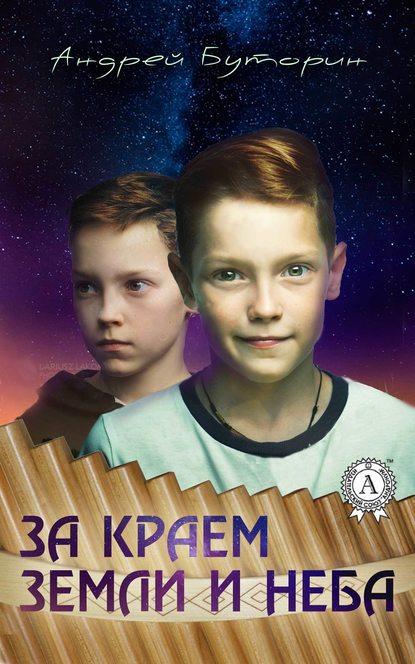 Андрей Буторин За краем земли и неба песни неба и земли cd