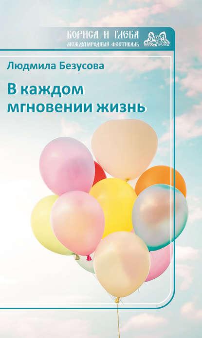 Людмила Безусова В каждом мгновении жизнь