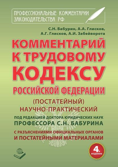 Комментарий к Трудовому кодексу Российской Федерации. Постатейный.