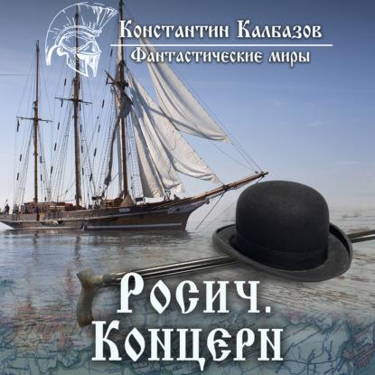 Константин Калбазов Росич. Концерн константин калбазов пёс боец