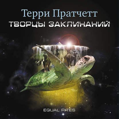 Пратчетт Терри Творцы заклинаний обложка