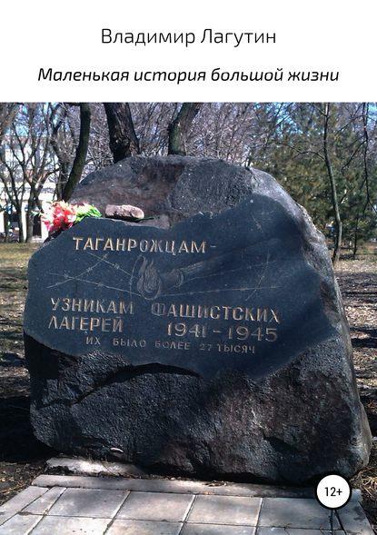 Владимир Владимирович Лагутин Маленькая история большой жизни