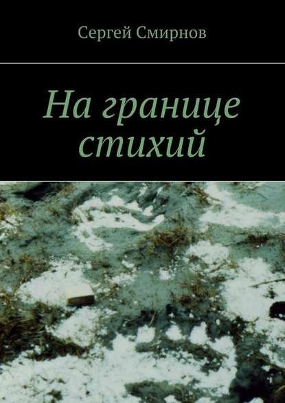 Сергей Смирнов Награнице стихий. Проза каваль в смирнов с сергей смирнов профессия репортер