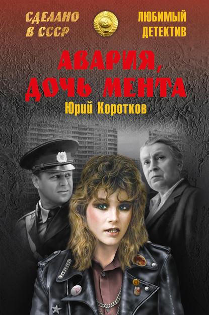 Юрий Коротков Авария, дочь мента (сборник)