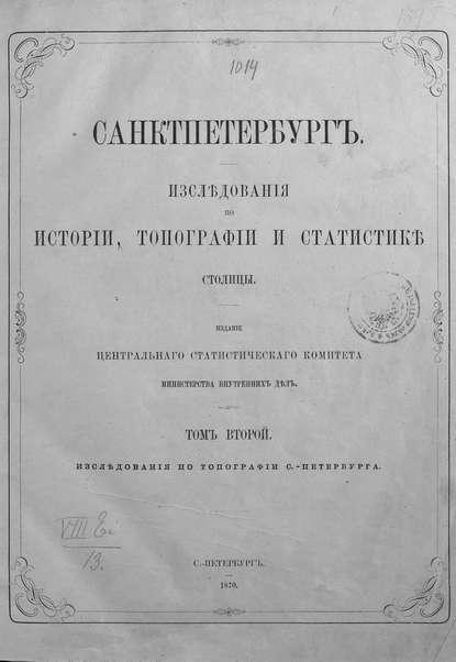 Коллектив авторов Санкт-Петербург коллектив авторов глубокие карьеры