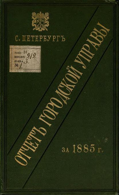 Коллектив авторов Отчет городской управы за 1885 г. коллектив авторов отчет городской управы за 1873 г