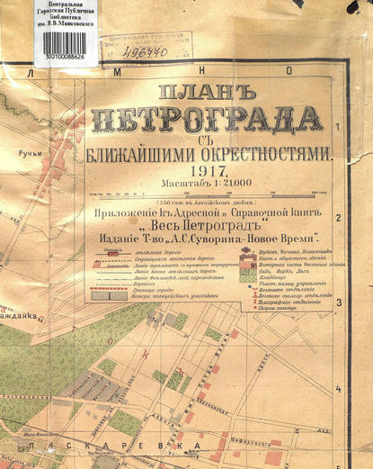 Коллектив авторов План Петрограда с ближайшими окрестностями, 1917 коллектив авторов план петергофа