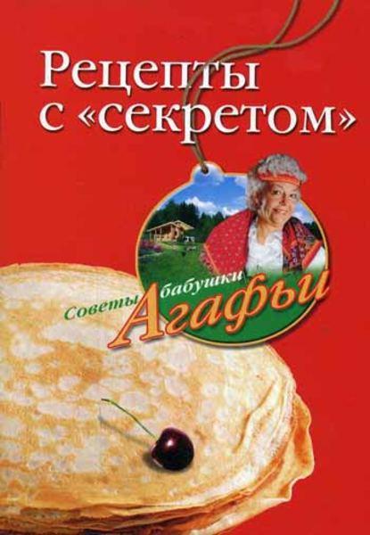 Фото - Агафья Звонарева Рецепты с «секретом» агафья звонарева блюда из птицы