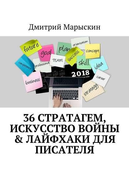 Дмитрий Марыскин 36 стратагем, Искусство войны &Лайфхаки для писателя