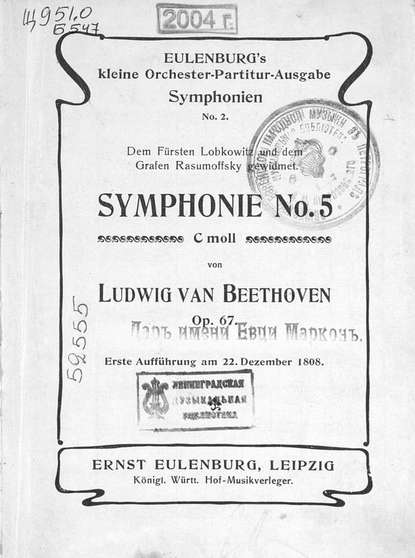Людвиг ван Бетховен Symphonie № 5 c-moll, op. 67 von Ludwig van Beethoven недорого