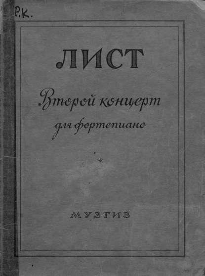 Ференц Лист Второй концерт для фортепиано с оркестром