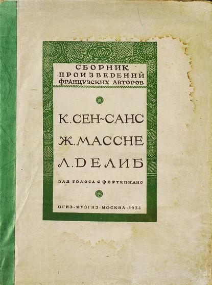 Народное творчество Избранные романсы народное творчество большая книга анекдотов