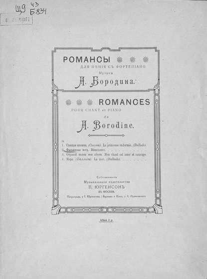 читать книгу фальшивая невеста