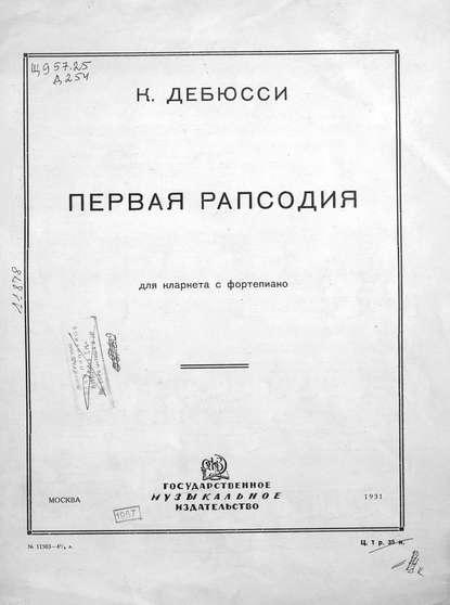 Клод Дебюсси Первая рапсодия вокальные циклы малера дебюсси свиридова