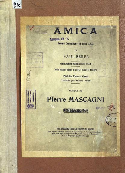 Пьетро Масканьи Amica