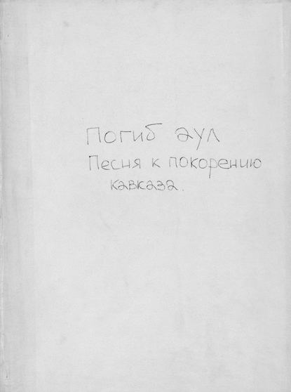 Народное творчество Погиб аул народное творчество большая книга анекдотов
