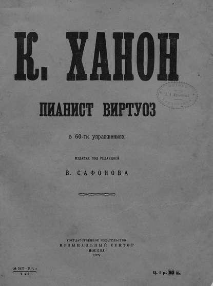 Шарль Луи Ганон Пианист-виртуоз в 60 упражнениях