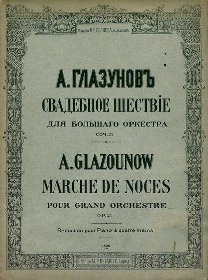 Александр Константинович Глазунов Свадебное шествие